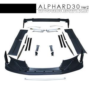 アルファード30 エアロパーツ Ver2 フルエアロキット 未塗装 エアロ フロントスポイラー リアスポイラー メッキパーツ サイドパーツ 外装パーツ|at-parts7117