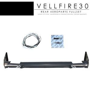 ヴェルファイア30 エアロパーツ Ver2 リアエアロキット...