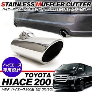 ハイエース 200系 5型 マフラーカッター ハス切りタイプ ステンレスマフラー 標準/ワイド DX...