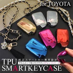 スマートキーケース スマートキーカバー トヨタ メタリック TPUケース ジェリーケース 車種専用設...