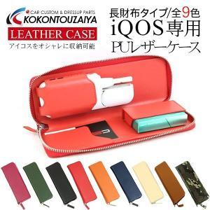 IQOS アイコス ケース IQOSケース PUレザーケース ロングケース 長財布 デザイン 全9色 IQOS プラス IQOS 2.4 Plus 電子タバコ 禁煙 カードケース 名刺入