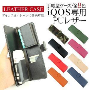 アイコス ケース IQOSケース レザーケース ヒートスティック 収納 IQOS 2.4 Plus 手帳型 ロングケース 全9色 ケース 電子タバコ 禁煙 カードケース 名刺入れ|アットパーツ