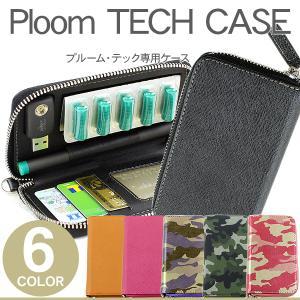 プルームテック ケース Ploom TECH ケース PUレザーケース 電子タバコ 禁煙 スターターキット カバー