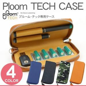 Ploom TECH ケース プルームテック ケース 全4色 PUレザーケース 電子タバコ 禁煙 スターターキット カバー