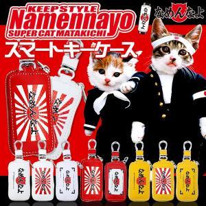 スマートキーケース なめ猫 70年代/80年代 昭和 なめねこ スマートキーカバー 全3色 本革 /...