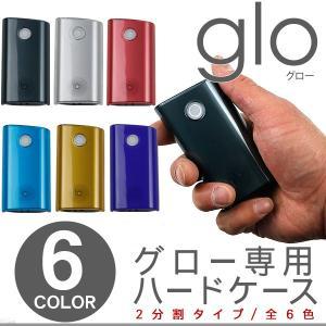 グロー glo ケース 全面 ハードケース 衝撃吸収 新型グロー対応 カバー グロー  電子タバコ gloカバー タバコケース グローホルダー glo ケース カバー|アットパーツ
