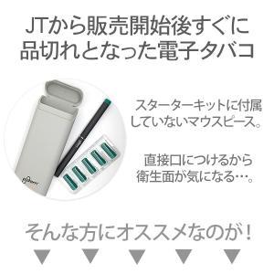新型プルームテック プラス対応 マウスピース 個装包装 25個入り ploomtech plus キャップ マウス ピース 全3色 吸口 カバー 電子タバコ たばこ 減煙|at-parts7117|02