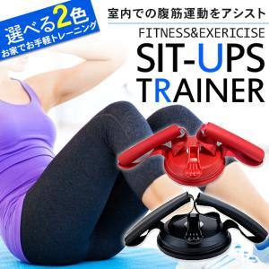 腹筋 マシーン 腹筋補助器具トレーニング器具 サポート 足 固定 エクササイズ ダイエット 筋肉トレーニング 腹筋 運動 フィットネス 男性 女性