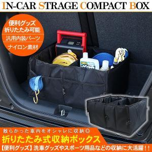 車用 折り畳み式 収納ケース ボックス 大容量 トランク収納バック リアボックス 車中泊グッズ 内装...