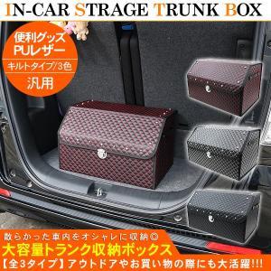 車載用 収納ボックス レザーキルト 折りたたみ式 トランクボ...