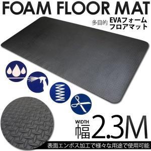 【商品説明】 ・大判サイズのEVAフォームマットレスです。 ・2330mm×1170mmのビッグサイ...
