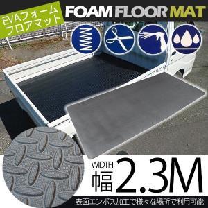 農業用 軽トラック 荷台 マット シート EVAフォーム 防水 マットレス 多目的 フロアマット 2...