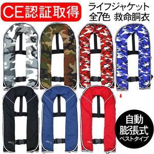 ライセンス認定商品 ライフジャケット 自動膨張式 フリーサイズ ベストタイプ メンズ レディース 救命胴衣 釣り 海 アウトドア ライフベスト ベスト型