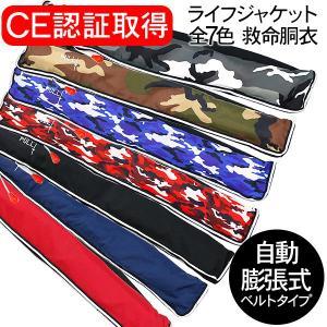 ライセンス認定商品 ライフジャケット 自動膨張式 フリーサイズ ベルトタイプ メンズ レディース ベ...