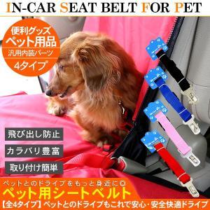犬用シートベルト ペット用シートベルト ドライブ 車専用リード ワンちゃん 猫ちゃん 安全 安心 お...
