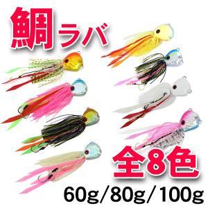 鯛ラバ タイラバ 鯛カブラ 60g /80g 全5色 1個 鯛釣り 釣具 フィッシング用品