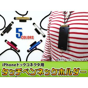 iPhone/ipad用 ネックストラップ タッチペン付 全4色 スマホ タッチペン