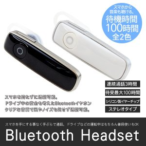 Bluetooth イヤホン iPhone Android スマホ Bluetoothヘッドセット ...