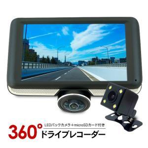 【関連キーワード】 パノラマ 360度同時録画 あおり運転 車上荒らし 対策 360度記録できるドラ...