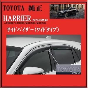 HARRIER 80系(2020.06.17)サイドバイザー(ワイドタイプ)08162-48030|at-parts