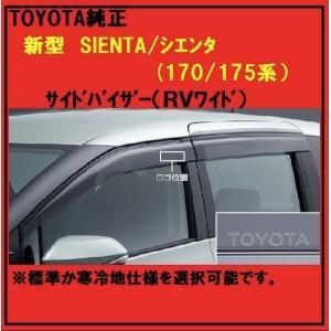 SIENTA シエンタ(170/175系)サイドバイザー(RVワイドタイプ)標準か寒冷地仕様あります|at-parts