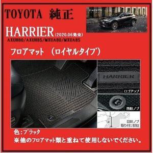 HARRIER 80系(2020.06.17) フロアマット(ロイヤルタイプ)TOYOTA純正|at-parts