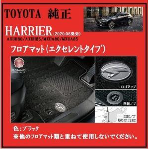 HARRIER 80系(2020.06.17)フロアマット(エクセレントタイプ) TOYOTA純正|at-parts