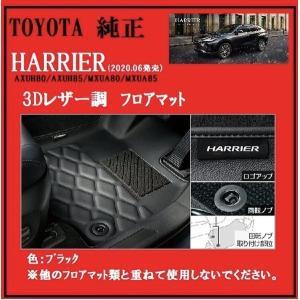 HARRIER 80系(2020.06.17)3Dレザー調 フロアマット 品番:08210-48620-C0|at-parts