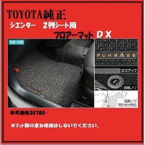 TOYOTA純正 SIENTA シエンタ(170/175系)2列シート用 フロアマット(デラックスタイプ)色:ブラウン|at-parts