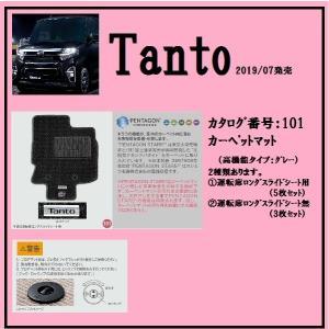 ダイハツ タント(Tanto)2019/07発売 純正 高機能フロアマット ※2種類あり at-parts