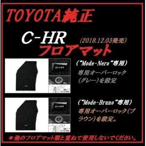 C-HR フロアマット(Mode-Nero/Bruno専用) TOYOTA純正|at-parts