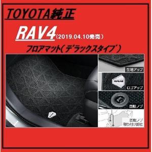 TOYOTA純正 RAV4  50系 フロアマット(デラックスタイプ) MXAA54/52:AXAH54/52 at-parts