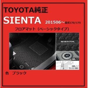 SIENTA シエンタ(170/175系)2015.06〜 フロアマット ベーシック|at-parts