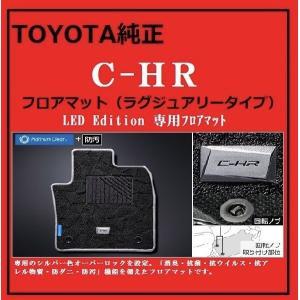 C-HR フロアマット(ラグジュアリータイプ)LED Edition専用|at-parts