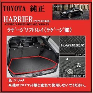 HARRIER 80系(2020.06.17)ラゲージソフトトレイ(ラゲージ部)08241-48090|at-parts