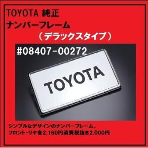TOYOTA純正 ナンバーフレーム(デラックスタイプ)#08407-00272|at-parts