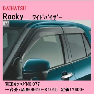 DAIHATSU純正  ROCKY ワイドサイドバイザー 08610-K1015|at-parts