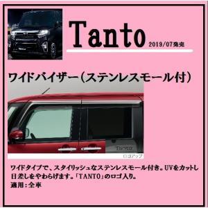 ダイハツ タント(Tanto)純正 ワイドバイザー(ステンレスモール付)一台分  at-parts