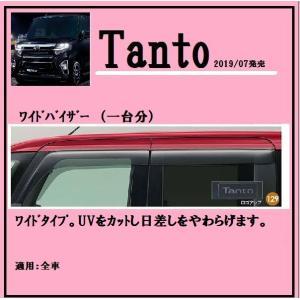 ダイハツ タント(Tanto)純正 ワイドバイザー (一台分) at-parts