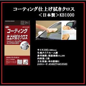 KB SEIREN コーティング 仕上げ拭きクロス 品番:KB1000|at-parts