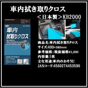 KB SEIREN 車内拭取りクロス 日本製(KB2000)|at-parts
