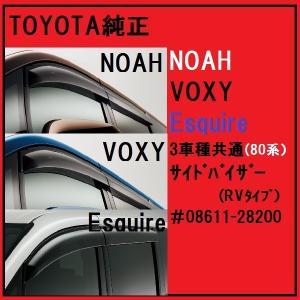 トヨタ純正部品 80系 ノア・ヴォクシー・エスクァイア サイドバイザー#08611-28200|at-parts