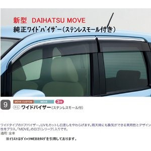 ダイハツ純正部品 DAIHATSU MOVE(ダイハツ ムーブ)ワイドバイザー/サイドバイザー(ステンレスモール付き)※取寄せ商品に付き3-4日かかります。|at-parts