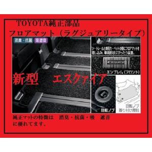 トヨタ純正部品 TOYOTA ESQUIRE トヨタ エスクァイア フロアマット(ラグジュアリータイプ)※取寄せ商品につき発送に2〜3日かかります。|at-parts