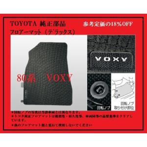 トヨタ純正部品 TOYOTA VOXY ヴォクシー(80系)フロアマット(デラックスタイプ)※取寄せ商品につき発送に2〜3日かかります。|at-parts