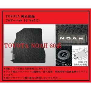 トヨタ純正部品 NOAH ノア 80系 フロアーマット(デラックスタイプ)※取寄せ商品に付き発送に2〜3日かかります。|at-parts