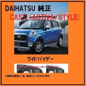 DAIHATSU純正 CAST ダイハツキャスト ワイドバイザー#08610-K2035 全車適用※取寄せ品のため、発送に2-3日かかります。|at-parts