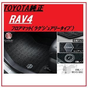 TOYOTA純正 RAV4  50系 フロアマット(ラグジュアリータイプ) at-parts