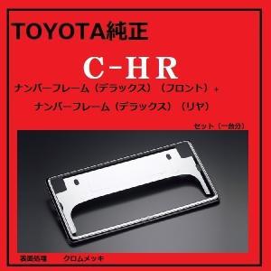 TOYOTA純正 C-HRナンバーフレーム(デラックスタイプ)#08407-00272(一台分)2枚セット|at-parts