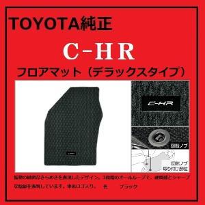 TOYOTA純正 C-HR フロアマット(DX)4WD用とFF用2種類あります。|at-parts